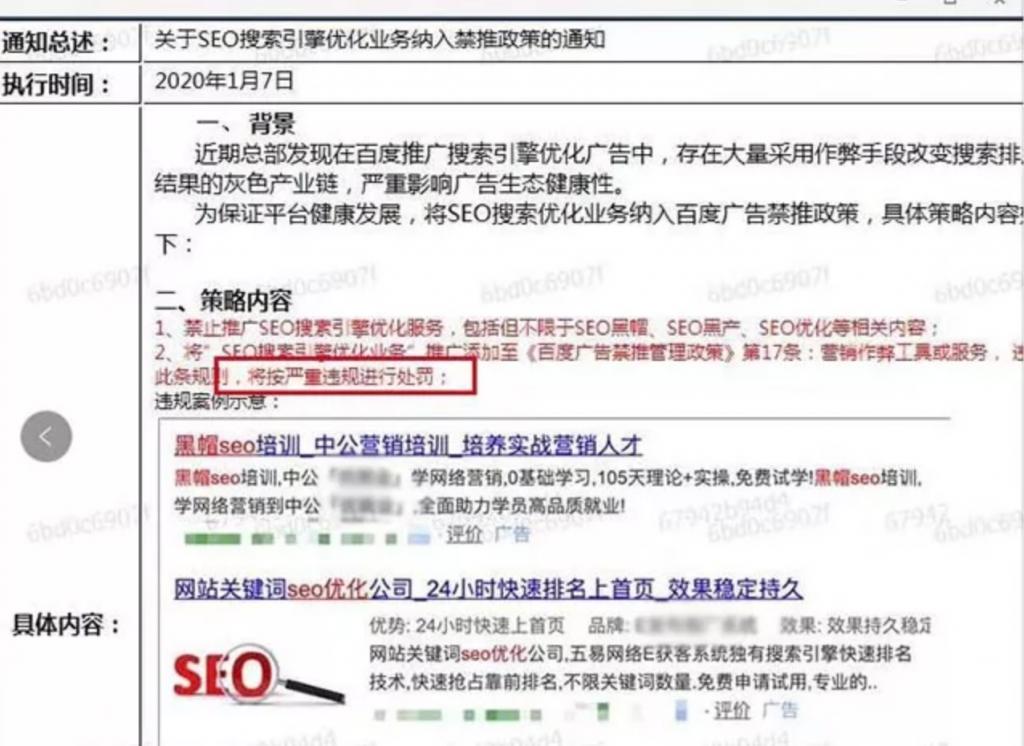 百度竞价封杀SEO搜索优化推广业务